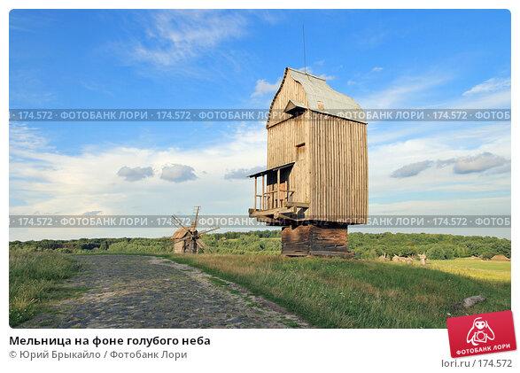 Мельница на фоне голубого неба, фото № 174572, снято 31 июля 2007 г. (c) Юрий Брыкайло / Фотобанк Лори