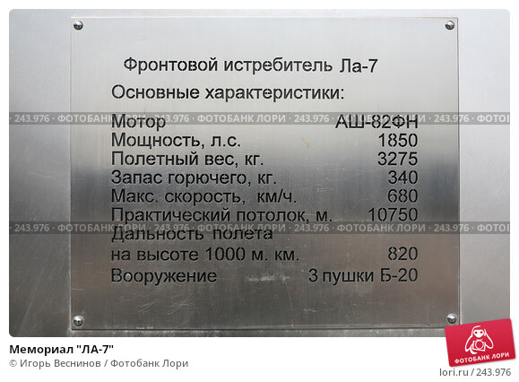 "Мемориал ""ЛА-7"", фото № 243976, снято 6 апреля 2008 г. (c) Игорь Веснинов / Фотобанк Лори"