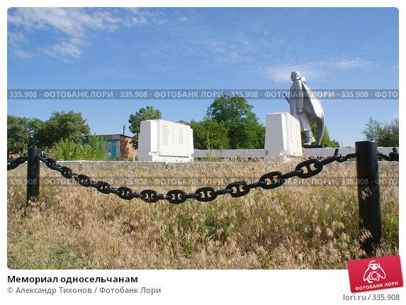 Купить «Мемориал односельчанам», фото № 335908, снято 22 мая 2008 г. (c) Александр Тихонов / Фотобанк Лори