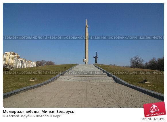 Мемориал победы. Минск, Беларусь, фото № 326496, снято 1 апреля 2007 г. (c) Алексей Зарубин / Фотобанк Лори