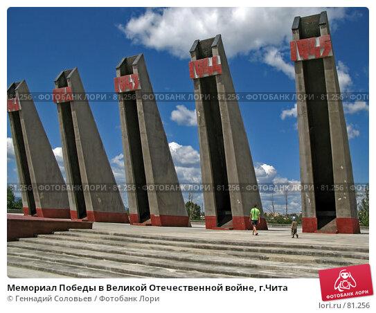 Мемориал Победы в Великой Отечественной войне, г.Чита, фото № 81256, снято 5 июля 2007 г. (c) Геннадий Соловьев / Фотобанк Лори