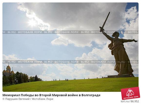 Мемориал Победы во Второй Мировой войне в Волгограде, фото № 86952, снято 26 апреля 2017 г. (c) Парушин Евгений / Фотобанк Лори