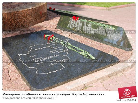 Мемориал погибшим воинам - афганцам. Карта Афганистана, фото № 276604, снято 7 мая 2008 г. (c) Мирослава Безман / Фотобанк Лори
