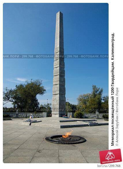 Мемориал посвящённый 1200 Гвардейцам. Калининград., фото № 299768, снято 22 сентября 2007 г. (c) Алексей Зарубин / Фотобанк Лори
