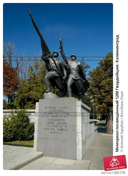 Купить «Мемориал посвящённый 1200 Гвардейцам. Калининград.», фото № 299776, снято 22 сентября 2007 г. (c) Алексей Зарубин / Фотобанк Лори