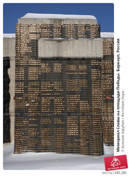 Мемориал Славы на площади Победы. Барнаул, Россия, фото № 285280, снято 16 февраля 2006 г. (c) Алексей Зарубин / Фотобанк Лори