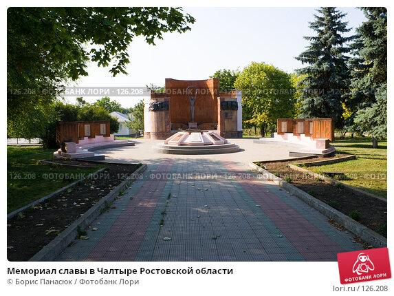 Мемориал славы в Чалтыре Ростовской области, фото № 126208, снято 18 июля 2007 г. (c) Борис Панасюк / Фотобанк Лори