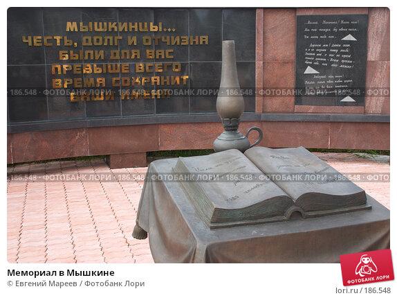 Мемориал в Мышкине, фото № 186548, снято 26 октября 2016 г. (c) Евгений Мареев / Фотобанк Лори