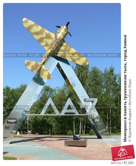 Мемориал в память труженикам тыла, город Химки, фото № 47292, снято 24 мая 2007 г. (c) Журавлев Андрей / Фотобанк Лори