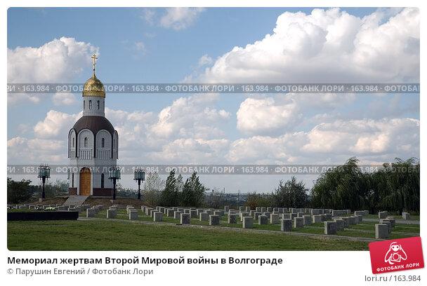 Мемориал жертвам Второй Мировой войны в Волгограде, фото № 163984, снято 30 апреля 2017 г. (c) Парушин Евгений / Фотобанк Лори