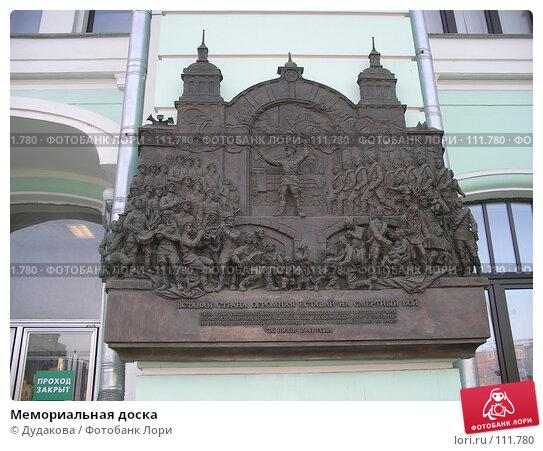Мемориальная доска, эксклюзивное фото № 111780, снято 23 января 2006 г. (c) Дудакова / Фотобанк Лори