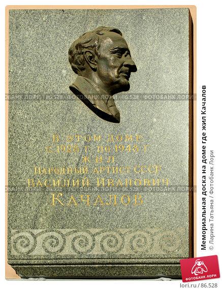 Мемориальная доска на доме где жил Качалов, фото № 86528, снято 19 сентября 2007 г. (c) Ларина Татьяна / Фотобанк Лори
