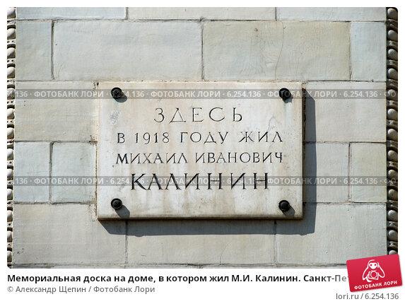 Купить «Мемориальная доска на доме, в котором жил М.И. Калинин. Санкт-Петербург», эксклюзивное фото № 6254136, снято 13 июля 2014 г. (c) Александр Щепин / Фотобанк Лори