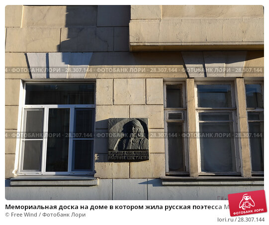 Купить «Мемориальная доска на доме в котором жила русская поэтесса Марина Цветаева на улице Сивцев Вражек. Москва», фото № 28307144, снято 17 апреля 2016 г. (c) Free Wind / Фотобанк Лори