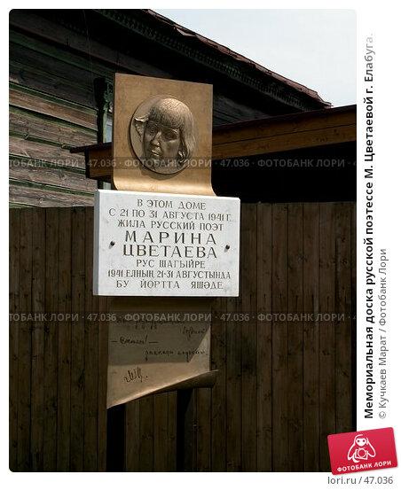 Купить «Мемориальная доска русской поэтессе М. Цветаевой г. Елабуга.», фото № 47036, снято 20 мая 2007 г. (c) Кучкаев Марат / Фотобанк Лори
