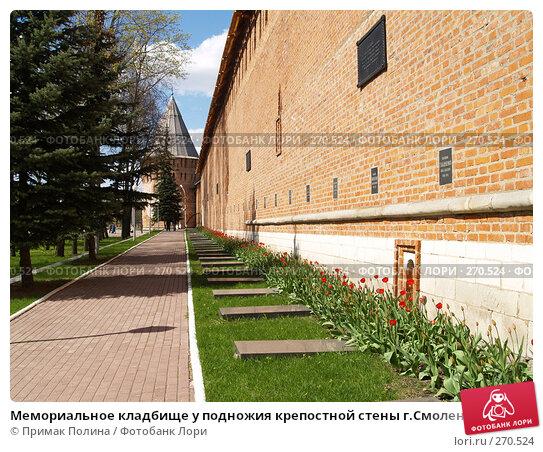 Купить «Мемориальное кладбище у подножия крепостной стены г.Смоленск», фото № 270524, снято 26 апреля 2008 г. (c) Примак Полина / Фотобанк Лори