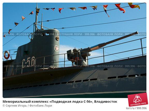мемориальный корабль подводная лодка