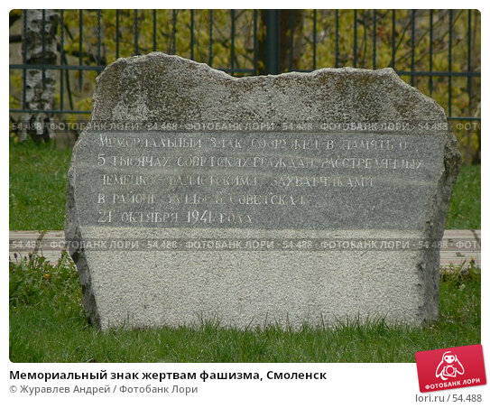 Мемориальный знак жертвам фашизма, Смоленск, эксклюзивное фото № 54488, снято 5 мая 2007 г. (c) Журавлев Андрей / Фотобанк Лори