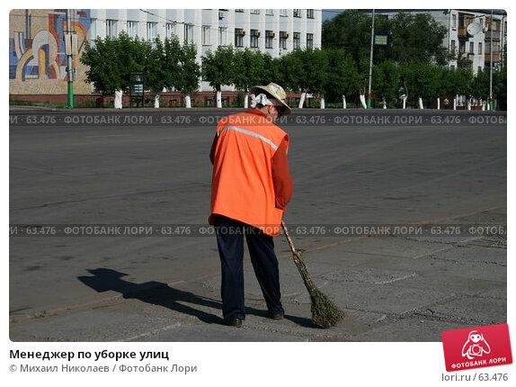 Менеджер по уборке улиц, фото № 63476, снято 17 июля 2007 г. (c) Михаил Николаев / Фотобанк Лори