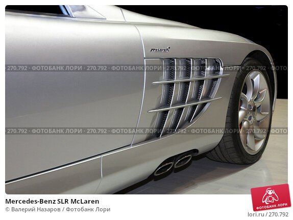 Купить «Mercedes-Benz SLR McLaren», фото № 270792, снято 24 апреля 2018 г. (c) Валерий Назаров / Фотобанк Лори