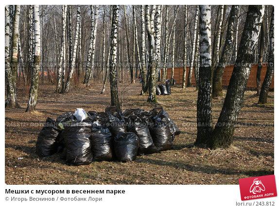Мешки с мусором в весеннем парке, фото № 243812, снято 6 апреля 2008 г. (c) Игорь Веснинов / Фотобанк Лори