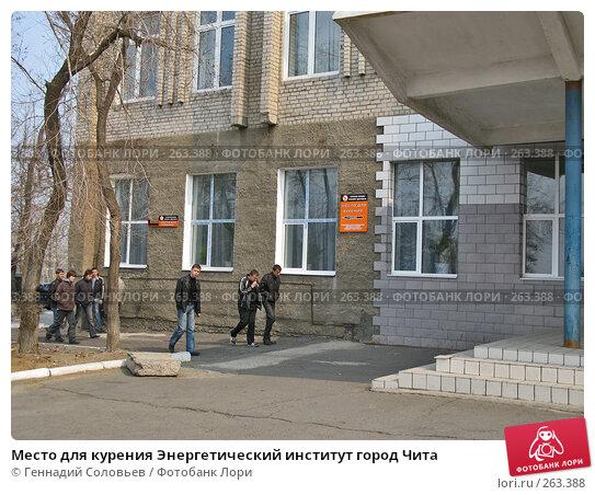 Место для курения Энергетический институт город Чита, фото № 263388, снято 24 апреля 2008 г. (c) Геннадий Соловьев / Фотобанк Лори
