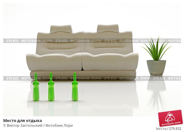 Место для отдыха, иллюстрация № 279832 (c) Виктор Застольский / Фотобанк Лори