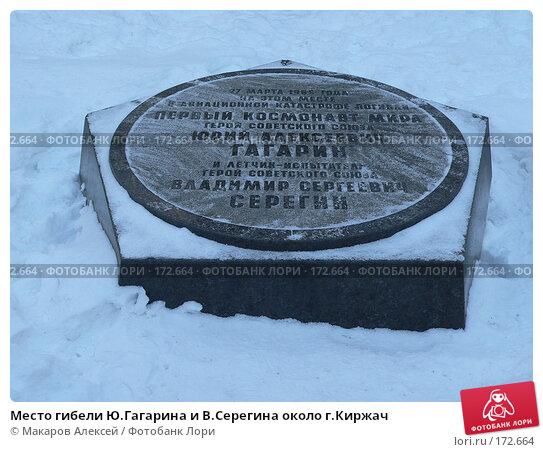 Место гибели Ю.Гагарина и В.Серегина около г.Киржач, фото № 172664, снято 4 января 2008 г. (c) Макаров Алексей / Фотобанк Лори
