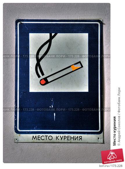Место курения, фото № 173228, снято 11 января 2008 г. (c) Андрей Соколов / Фотобанк Лори