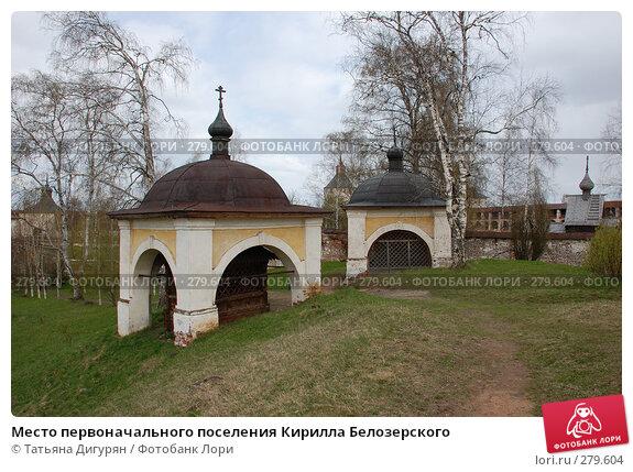 Место первоначального поселения Кирилла Белозерского, фото № 279604, снято 9 мая 2008 г. (c) Татьяна Дигурян / Фотобанк Лори