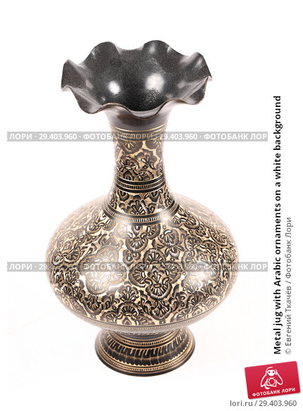 Купить «Metal jug with Arabic ornaments on a white background», фото № 29403960, снято 2 марта 2017 г. (c) Евгений Ткачёв / Фотобанк Лори