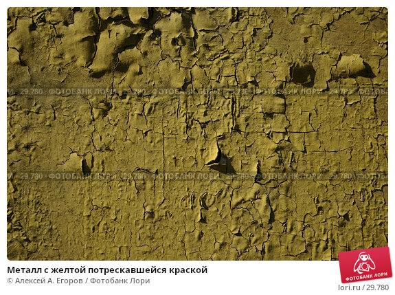 Металл с желтой потрескавшейся краской, фото № 29780, снято 20 января 2017 г. (c) Алексей А. Егоров / Фотобанк Лори