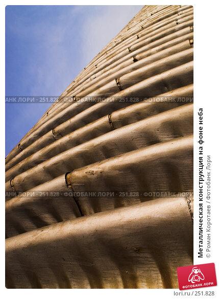 Металлическая конструкция на фоне неба, фото № 251828, снято 11 апреля 2008 г. (c) Роман Коротаев / Фотобанк Лори