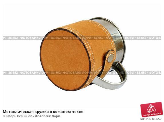 Металлическая кружка в кожаном чехле, фото № 86652, снято 22 сентября 2007 г. (c) Игорь Веснинов / Фотобанк Лори