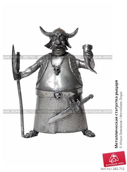 Металлическая статуэтка рыцаря, фото № 282712, снято 5 марта 2007 г. (c) Илья Лиманов / Фотобанк Лори