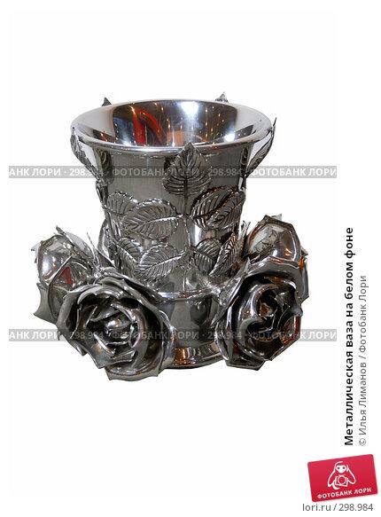 Металлическая ваза на белом фоне, фото № 298984, снято 6 марта 2007 г. (c) Илья Лиманов / Фотобанк Лори