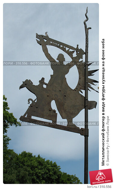 Купить «Металлический флюгер в виде фигуры кузнеца на фоне неба», фото № 310556, снято 1 июня 2008 г. (c) Заноза-Ру / Фотобанк Лори