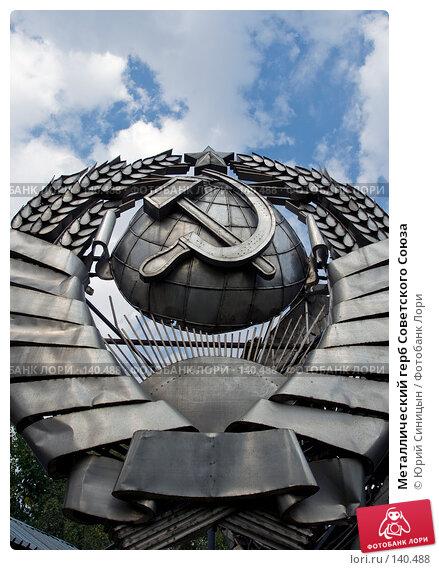 Металлический герб Советского Союза, фото № 140488, снято 7 сентября 2007 г. (c) Юрий Синицын / Фотобанк Лори