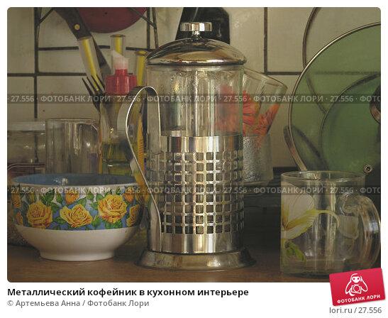 Купить «Металлический кофейник в кухонном интерьере», фото № 27556, снято 25 ноября 2017 г. (c) Артемьева Анна / Фотобанк Лори