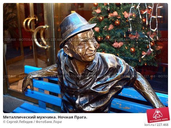 Металлический мужчина. Ночная Прага., фото № 227468, снято 1 января 2008 г. (c) Сергей Лебедев / Фотобанк Лори