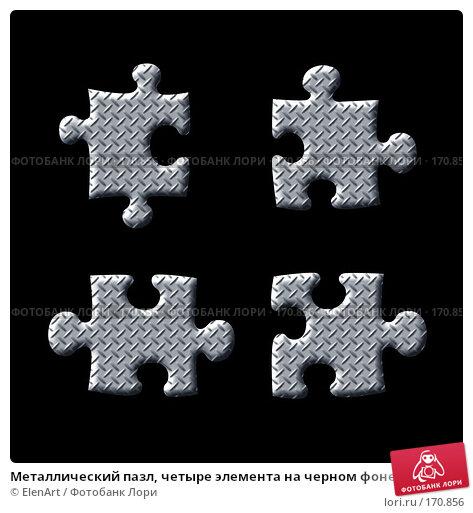 Металлический пазл, четыре элемента на черном фоне, иллюстрация № 170856 (c) ElenArt / Фотобанк Лори
