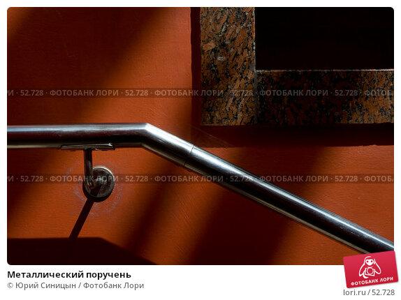 Металлический поручень, фото № 52728, снято 9 июня 2007 г. (c) Юрий Синицын / Фотобанк Лори