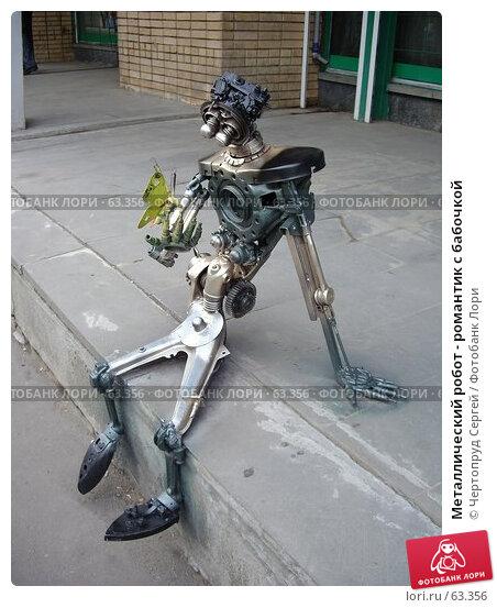 Металлический робот - романтик с бабочкой, фото № 63356, снято 10 июля 2007 г. (c) Чертопруд Сергей / Фотобанк Лори