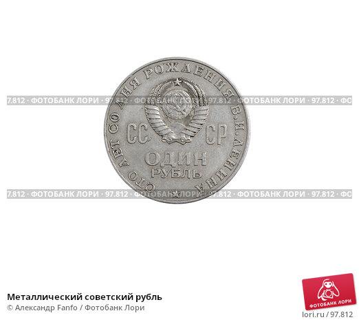 Купить «Металлический советский рубль», фото № 97812, снято 21 апреля 2018 г. (c) Александр Fanfo / Фотобанк Лори
