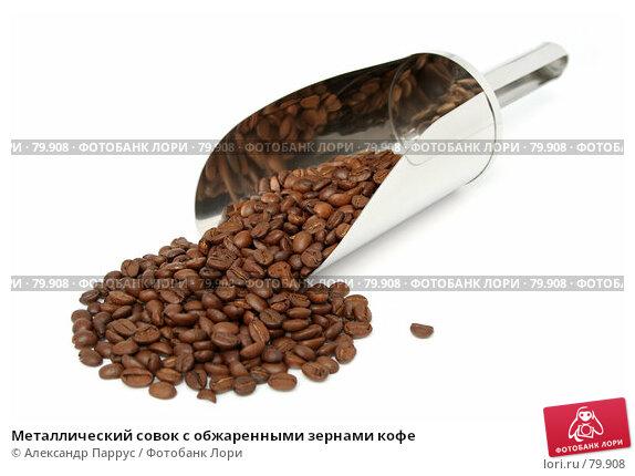Металлический совок с обжаренными зернами кофе, фото № 79908, снято 11 февраля 2007 г. (c) Александр Паррус / Фотобанк Лори
