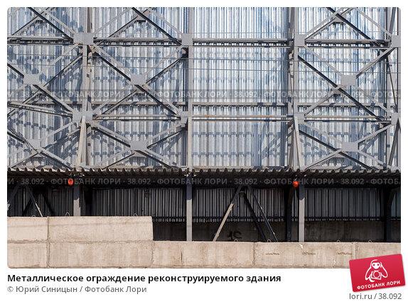 Купить «Металлическое ограждение реконструируемого здания», фото № 38092, снято 29 марта 2007 г. (c) Юрий Синицын / Фотобанк Лори