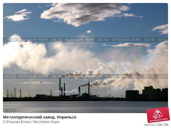 Металлургический завод. Норильск, фото № 230736, снято 17 июня 2005 г. (c) Егорова Елена / Фотобанк Лори