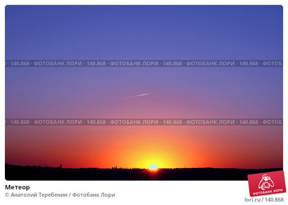Метеор, фото № 140868, снято 9 августа 2007 г. (c) Анатолий Теребенин / Фотобанк Лори