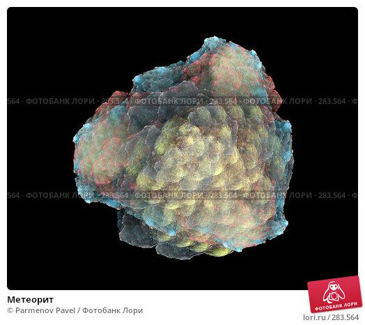 Метеорит, иллюстрация № 283564 (c) Parmenov Pavel / Фотобанк Лори
