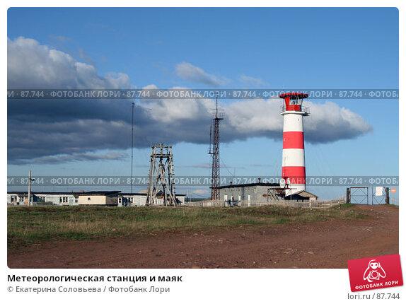 Метеорологическая станция и маяк, фото № 87744, снято 13 июня 2007 г. (c) Екатерина Соловьева / Фотобанк Лори